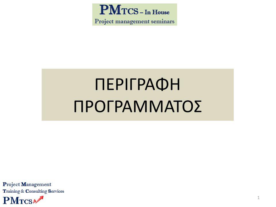 Πλαίσιο διαχείρισης έργων – Project Management Framework Τι είναι project, program, portfolio Γραφείο Διοίκησης Έργων Κύκλος ζωής έργου Παράμετροι περιορισμού έργων Μεθοδολογίες ανάπτυξης Οργανωτική αντίληψη, ύφος και κουλτούρα Γνωστικές περιοχές διοίκησης έργων Γκρουπ διεργασιών έργων (Initiating, Planning, Executing, Monitoring & Controlling, Closing) 1 η Ημέρα 2