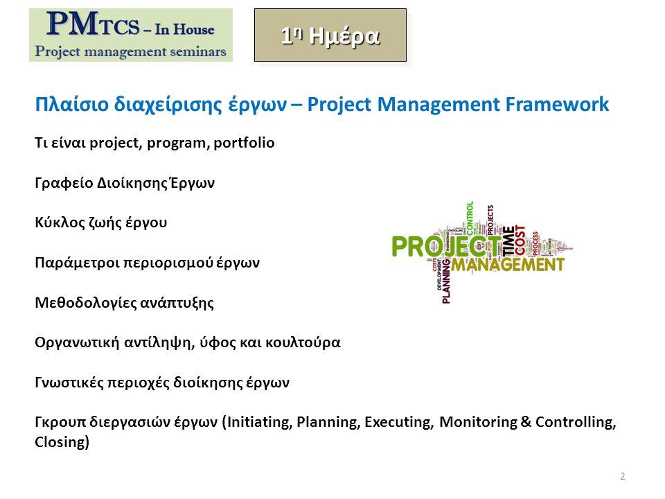 Πλαίσιο διαχείρισης έργων – Project Management Framework Τι είναι project, program, portfolio Γραφείο Διοίκησης Έργων Κύκλος ζωής έργου Παράμετροι περ