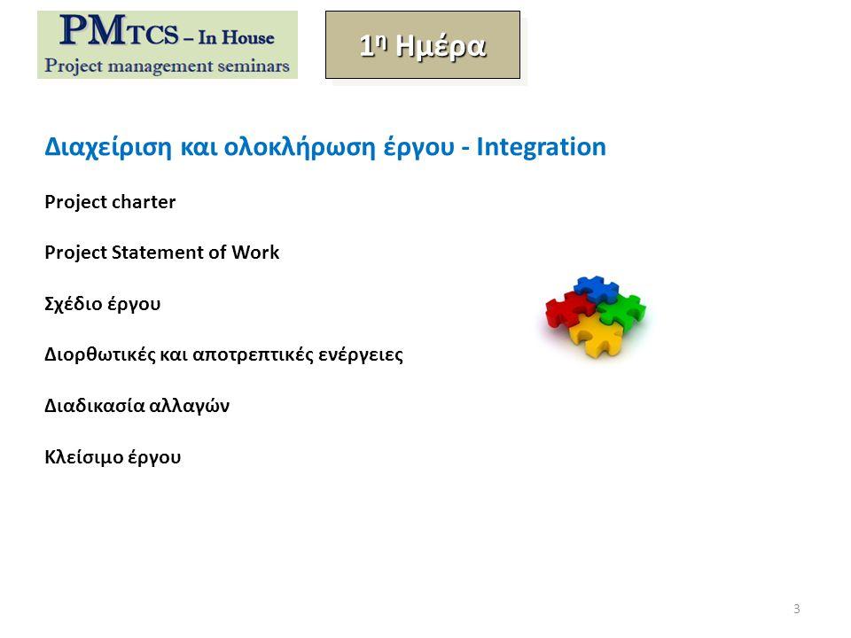 Διαχείριση και ολοκλήρωση έργου - Integration Project charter Project Statement of Work Σχέδιο έργου Διορθωτικές και αποτρεπτικές ενέργειες Διαδικασία