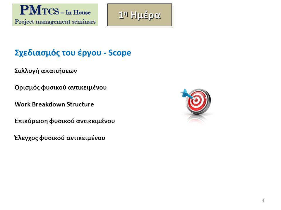 Σχεδιασμός του έργου - Scope Συλλογή απαιτήσεων Ορισμός φυσικού αντικειμένου Work Breakdown Structure Επικύρωση φυσικού αντικειμένου Έλεγχος φυσικού αντικειμένου 1 η Ημέρα 4