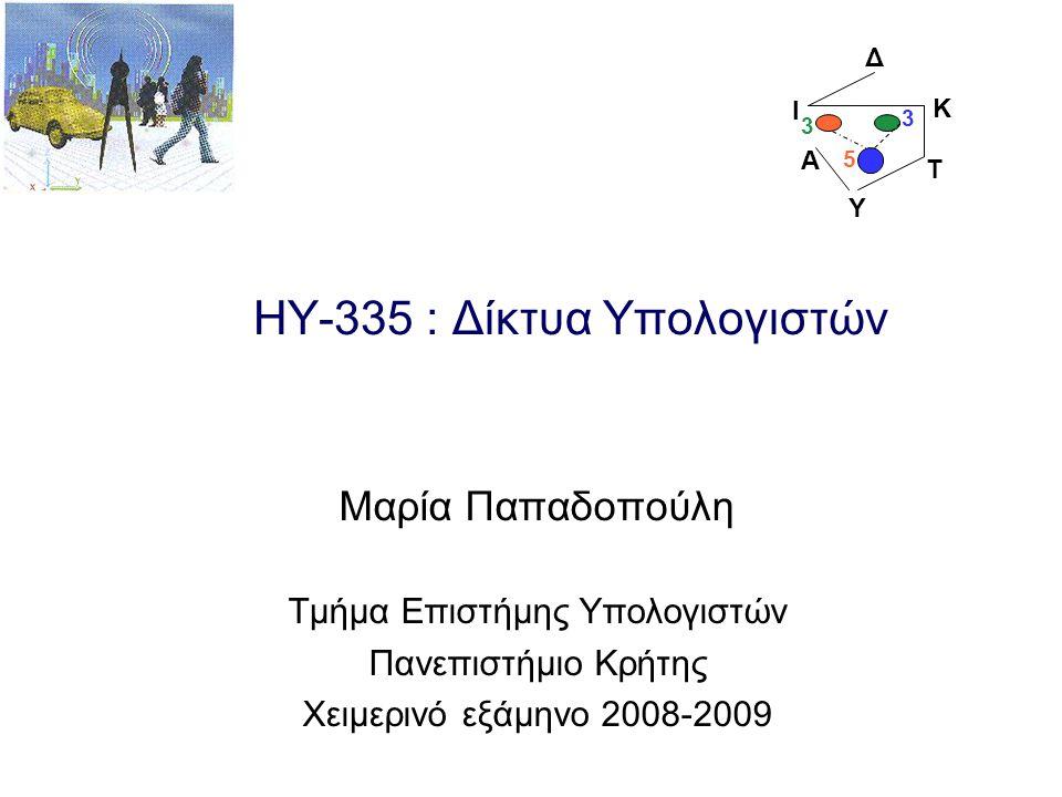 Εισαγωγή - 12 Δίκτυα Ερευνητών Kraemer Slide from Constantine Dovrolis's lecture (net-science-overview)