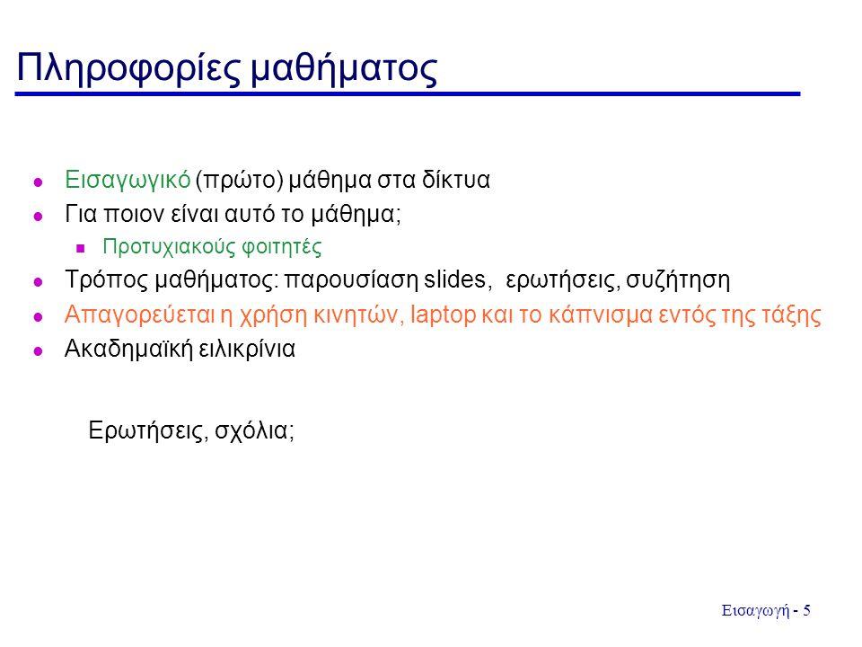 Εισαγωγή - 16 Δίκτυο Πανεπιστημίου Κρήτης