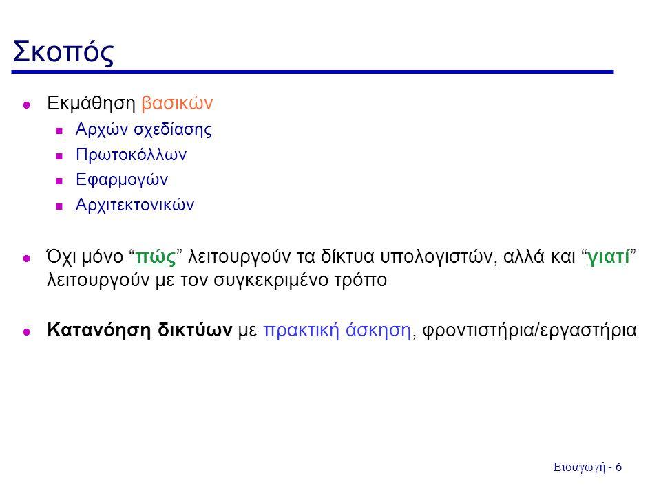 Εισαγωγή - 17 Απο το www.grnet.gr