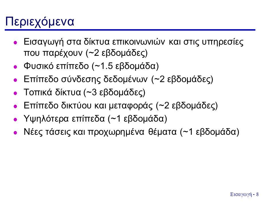 Εισαγωγή - 19 Μηνιαία στατιστικά στοιχεία (δρομολογητή)