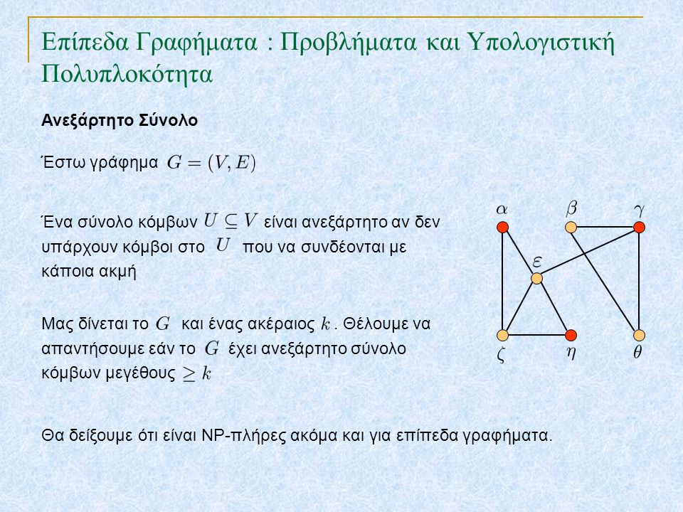 Επίπεδα Γραφήματα : Προβλήματα και Υπολογιστική Πολυπλοκότητα TexPoint fonts used in EMF.