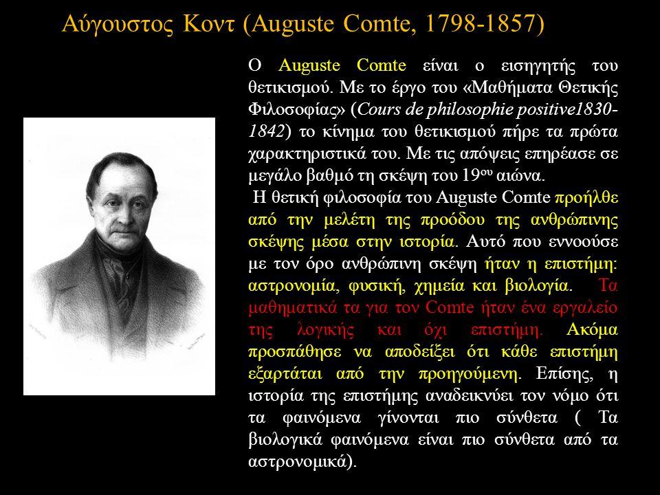 Ο Auguste Comte είναι ο εισηγητής του θετικισμού. Με το έργο του «Μαθήματα Θετικής Φιλοσοφίας» (Cours de philosophie positive1830- 1842) το κίνημα του