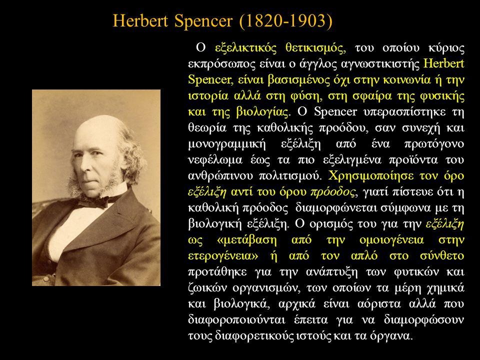 ΟΙ Α Π Ο Ο εξελικτικός θετικισμός, του οποίου κύριος εκπρόσωπος είναι ο άγγλος αγνωστικιστής Herbert Spencer, είναι βασισμένος όχι στην κοινωνία ή την