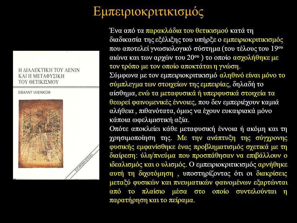 Ένα από τα παρακλάδια του θετικισμού κατά τη διαδικασία της εξέλιξης του υπήρξε ο εμπειριοκριτικισμός που αποτελεί γνωσιολογικό σύστημα (του τέλους το