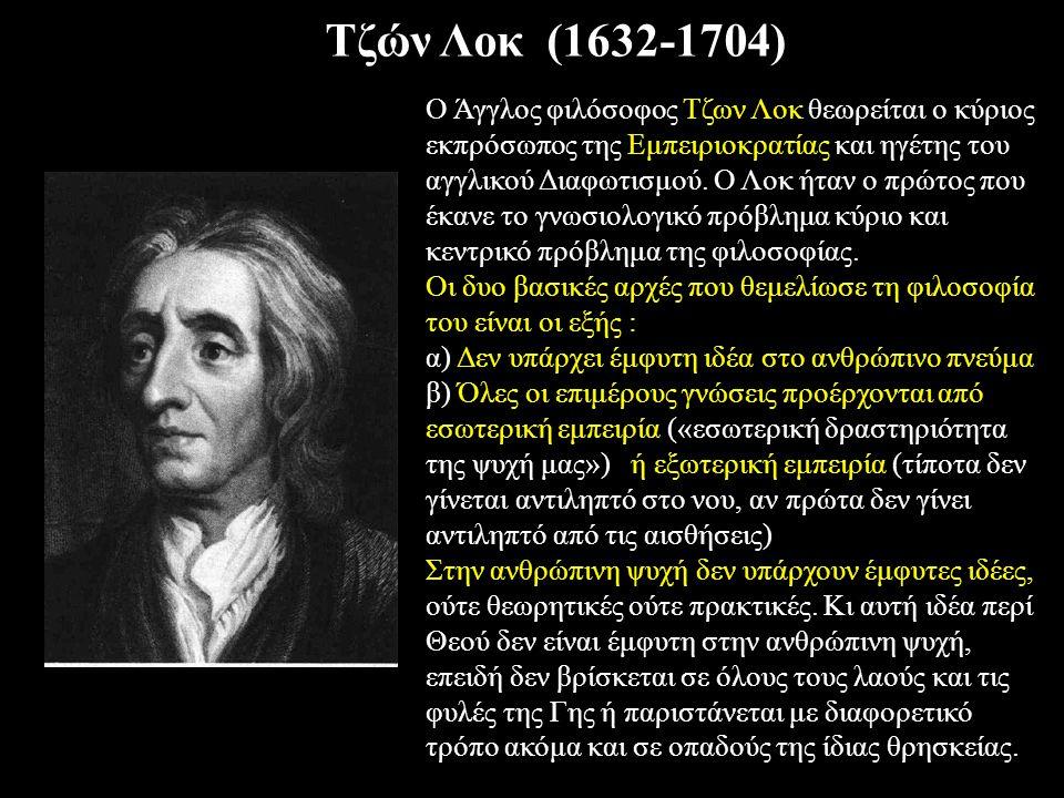 O Άγγλος φιλόσοφος Τζων Λοκ θεωρείται ο κύριος εκπρόσωπος της Εμπειριοκρατίας και ηγέτης του αγγλικού Διαφωτισμού. Ο Λοκ ήταν ο πρώτος που έκανε το γν