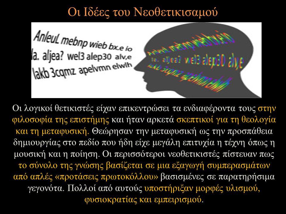 Οι Ιδέες του Νεοθετικισαμού Οι λογικοί θετικιστές είχαν επικεντρώσει τα ενδιαφέροντα τους στην φιλοσοφία της επιστήμης και ήταν αρκετά σκεπτικοί για τ