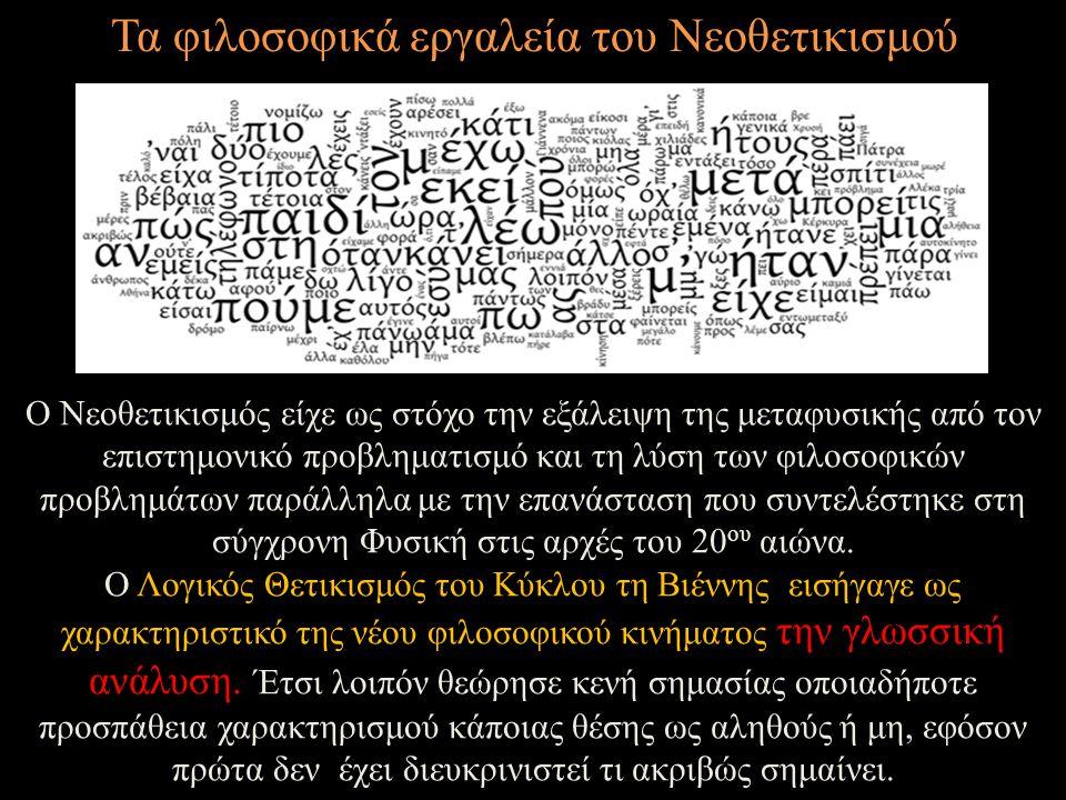 Τα φιλοσοφικά εργαλεία του Νεοθετικισμού O Νεοθετικισμός είχε ως στόχο την εξάλειψη της μεταφυσικής από τον επιστημονικό προβληματισμό και τη λύση των