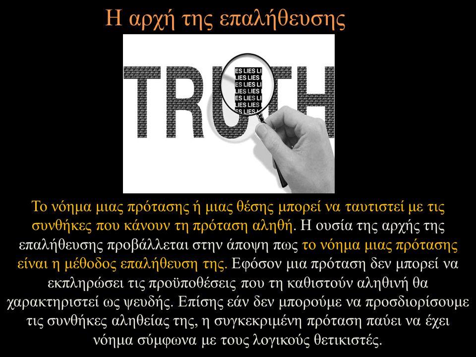 Η αρχή της επαλήθευσης Το νόημα μιας πρότασης ή μιας θέσης μπορεί να ταυτιστεί με τις συνθήκες που κάνουν τη πρόταση αληθή. Η ουσία της αρχής της επαλ