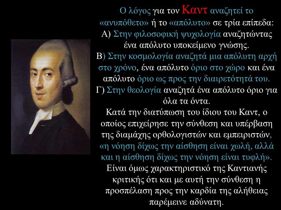 Ο λόγος για τον Καντ αναζητεί το «ανυπόθετο» ή το «απόλυτο» σε τρία επίπεδα: Α) Στην φιλοσοφική ψυχολογία αναζητώντας ένα απόλυτο υποκείμενο γνώσης. Β