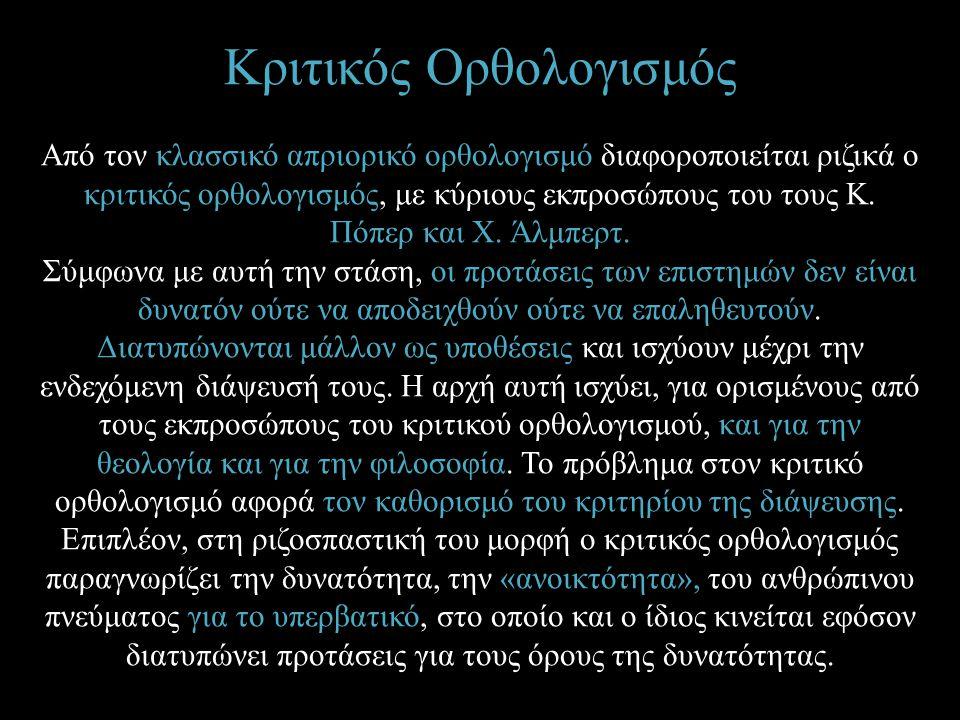 Κριτικός Ορθολογισμός Από τον κλασσικό απριορικό ορθολογισμό διαφοροποιείται ριζικά ο κριτικός ορθολογισμός, με κύριους εκπροσώπους του τους Κ. Πόπερ