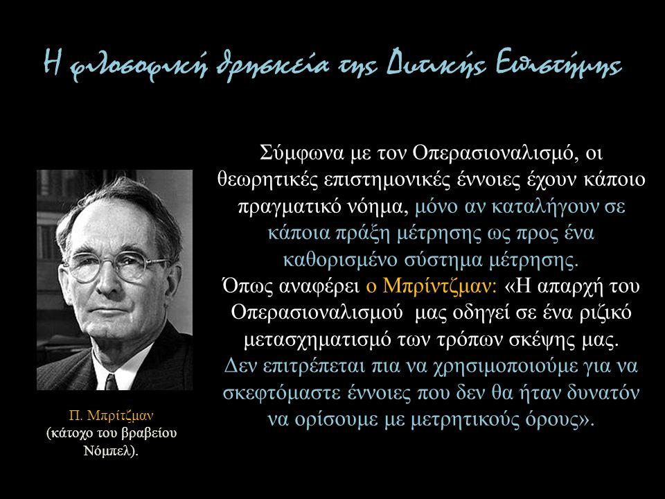 Η φιλοσοφική θρησκεία της Δυτικής Επιστήμης Π. Μπρίτζμαν (κάτοχο του βραβείου Νόμπελ). Σύμφωνα με τον Οπερασιοναλισμό, οι θεωρητικές επιστημονικές ένν