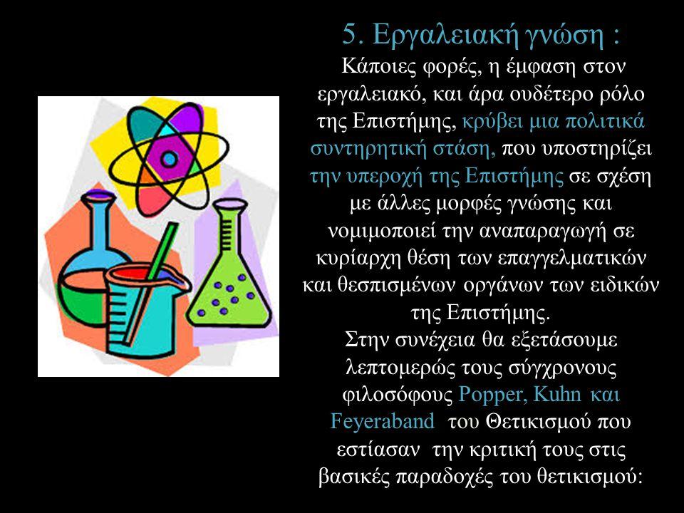 5. Εργαλειακή γνώση : Κάποιες φορές, η έμφαση στον εργαλειακό, και άρα ουδέτερο ρόλο της Επιστήμης, κρύβει μια πολιτικά συντηρητική στάση, που υποστηρ