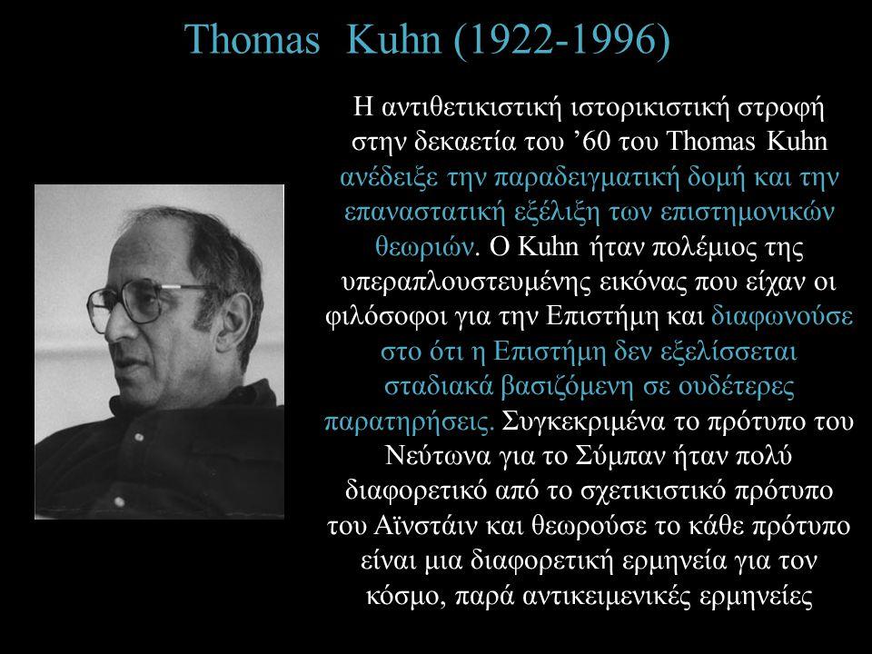 Τhomas Kuhn (1922-1996) H αντιθετικιστική ιστορικιστική στροφή στην δεκαετία του '60 του Thomas Κuhn ανέδειξε την παραδειγματική δομή και την επαναστα