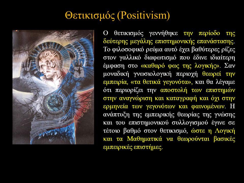 Ο θετικισμός γεννήθηκε την περίοδο της δεύτερης μεγάλης επιστημονικής επανάστασης. Το φιλοσοφικό ρεύμα αυτό έχει βαθύτερες ρίζες στον γαλλικό διαφωτισ
