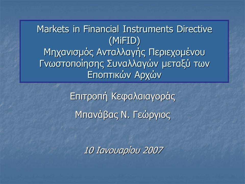 Markets in Financial Instruments Directive (MiFID) Μηχανισμός Ανταλλαγής Περιεχομένου Γνωστοποίησης Συναλλαγών μεταξύ των Εποπτικών Αρχών Επιτροπή Κεφ