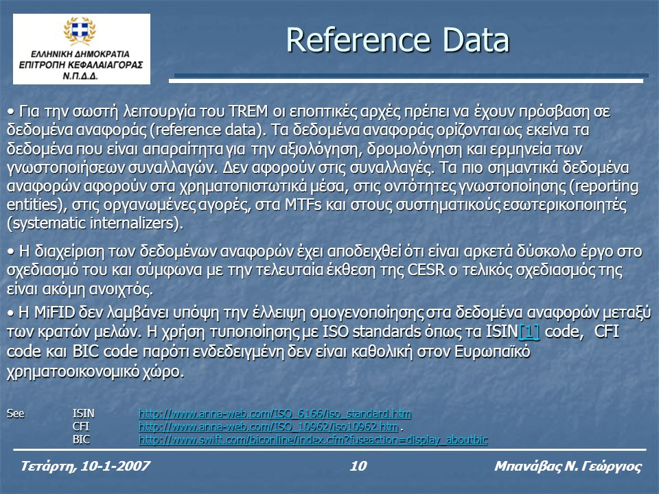 Reference Data Τετάρτη, 10-1-200710 Μπανάβας Ν.