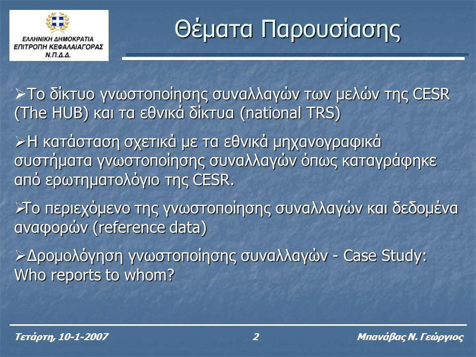Θέματα Παρουσίασης Τετάρτη, 10-1-20072 Μπανάβας Ν. Γεώργιος Το δίκτυο γνωστοποίησης συναλλαγών των μελών της CESR (The HUB) και τα εθνικά δίκτυα (nati