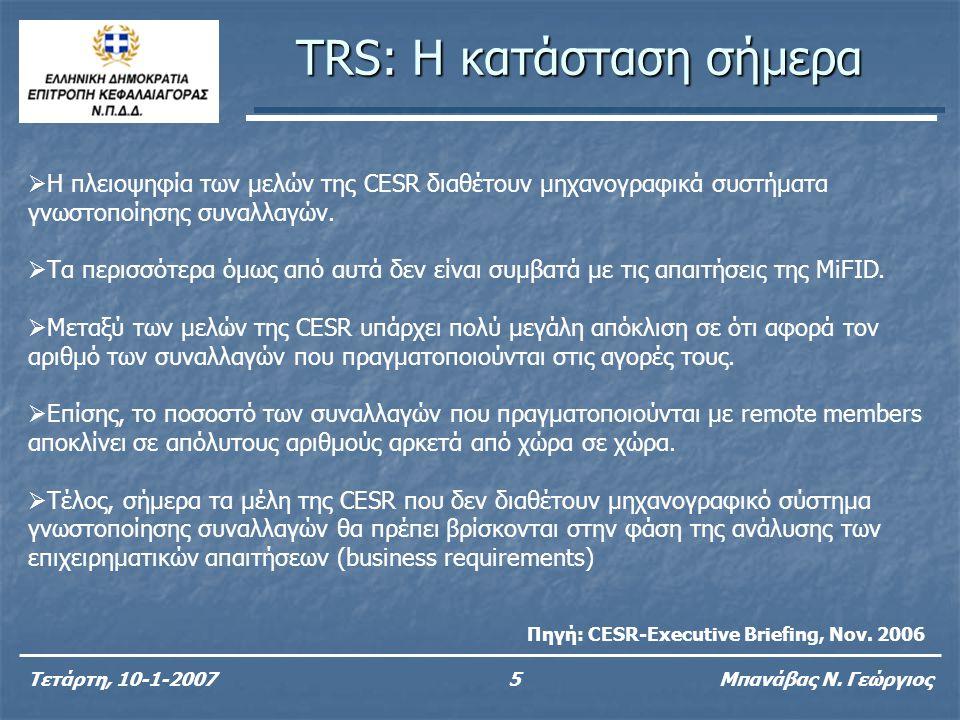 TRS: Η κατάσταση σήμερα Τετάρτη, 10-1-20075 Μπανάβας Ν. Γεώργιος  Η πλειοψηφία των μελών της CESR διαθέτουν μηχανογραφικά συστήματα γνωστοποίησης συν