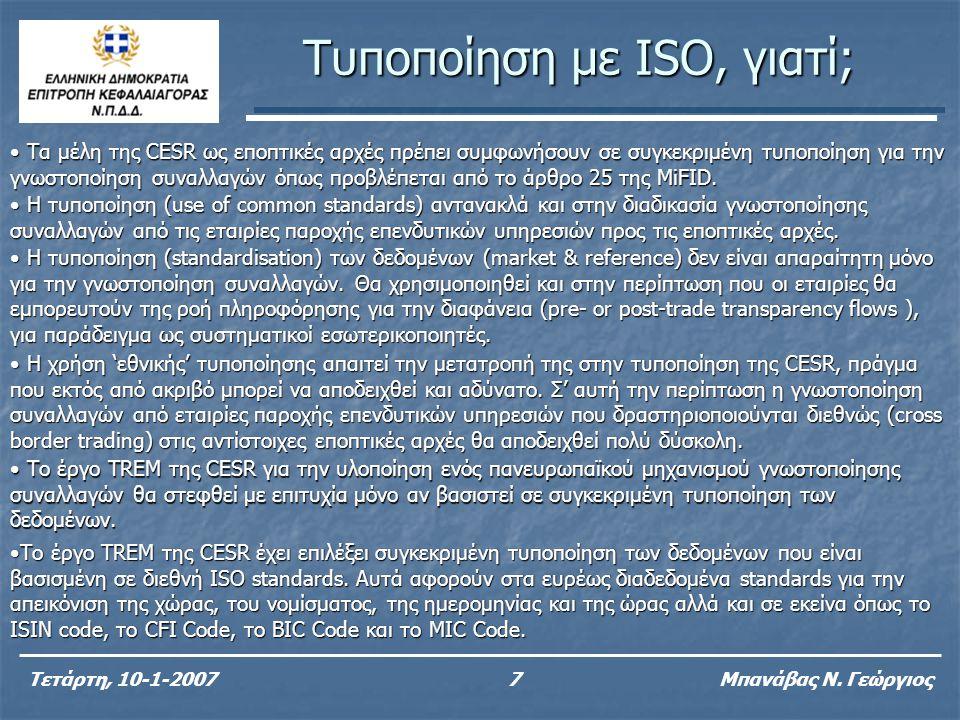 Τυποποίηση με ISO, γιατί; Τετάρτη, 10-1-20077 Μπανάβας Ν. Γεώργιος Τα μέλη της CESR ως εποπτικές αρχές πρέπει συμφωνήσουν σε συγκεκριμένη τυποποίηση γ