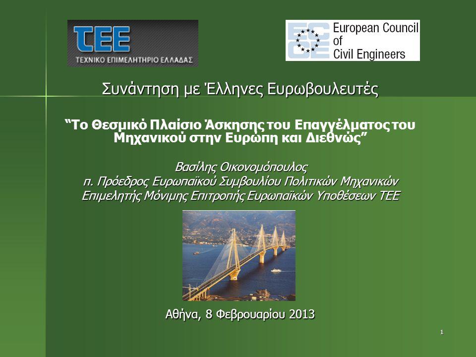 """1 Συνάντηση με Έλληνες Ευρωβουλευτές """"Το Θεσμικό Πλαίσιο Άσκησης του Επαγγέλματος του Μηχανικού στην Ευρώπη και Διεθνώς"""" Βασίλης Οικονομόπουλος π. Πρό"""