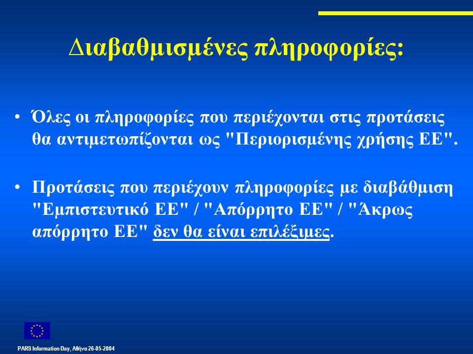 PARS Information Day, Αθήνα 26-05-2004 ∆ιαβαθµισµένες πληροφορίες: Όλες οι πληροφορίες που περιέχονται στις προτάσεις θα αντιµετωπίζονται ως