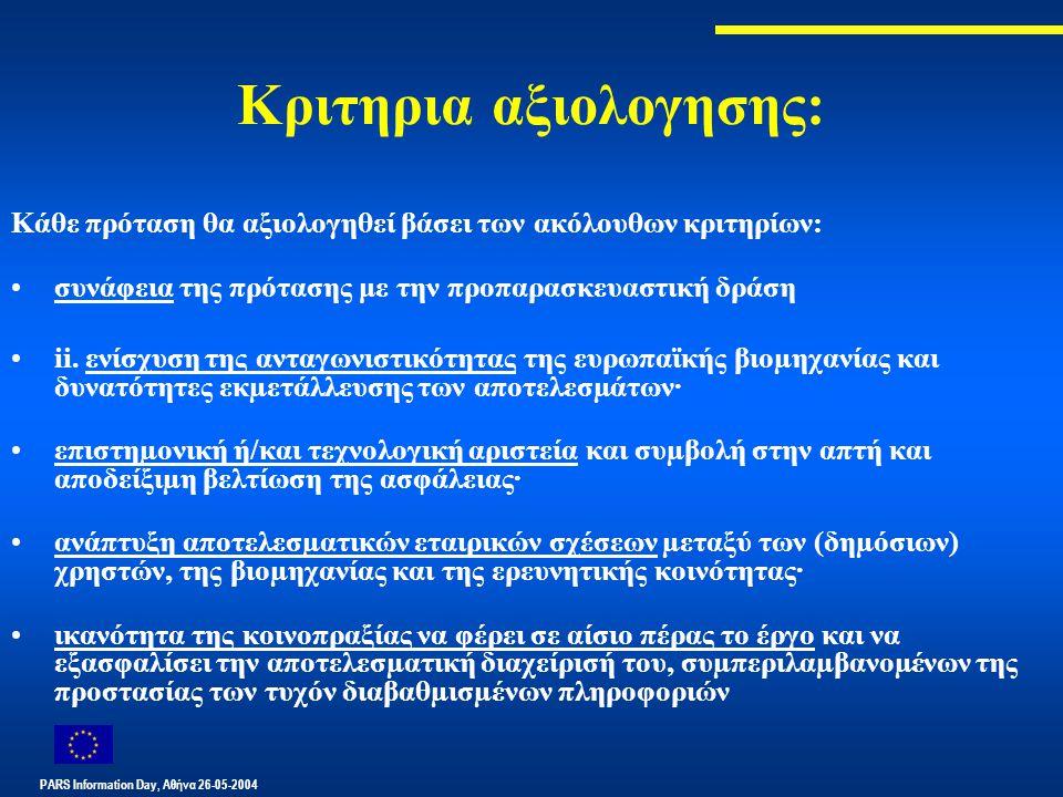 PARS Information Day, Αθήνα 26-05-2004 Κριτηρια αξιολογησης: Κάθε πρόταση θα αξιολογηθεί βάσει των ακόλουθων κριτηρίων: συνάφεια της πρότασης με την προπαρασκευαστική δράση ii.