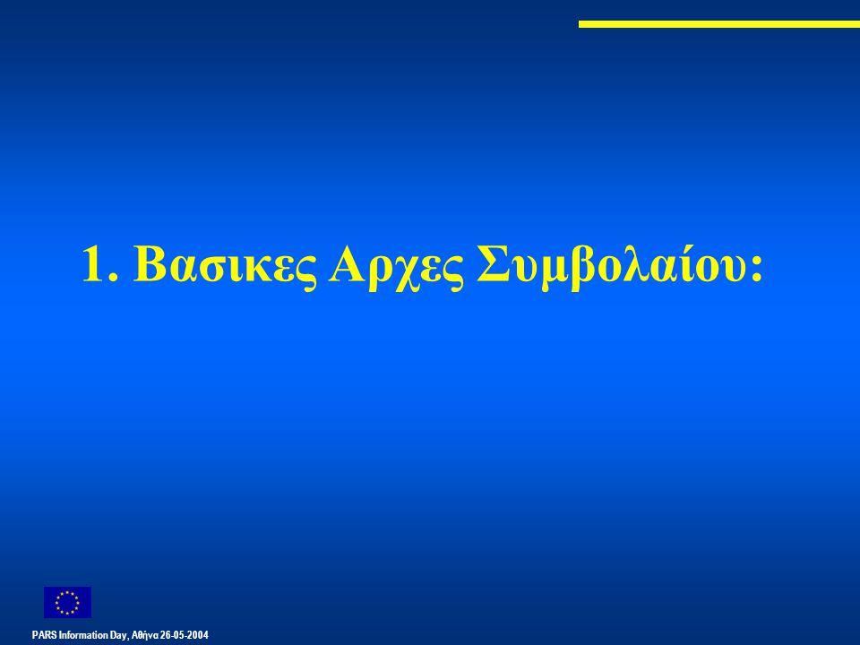 PARS Information Day, Αθήνα 26-05-2004 1. Βασικες Αρχες Συμβολαίου: