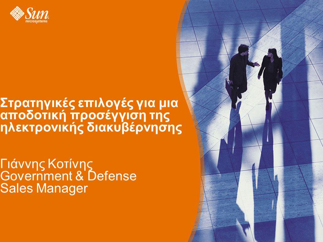 Sun Proprietary/Confidential: Need to Know 1 Στρατηγικές επιλογές για μια αποδοτική προσέγγιση της ηλεκτρονικής διακυβέρνησης Γιάννης Κοτίνης Government & Defense Sales Manager