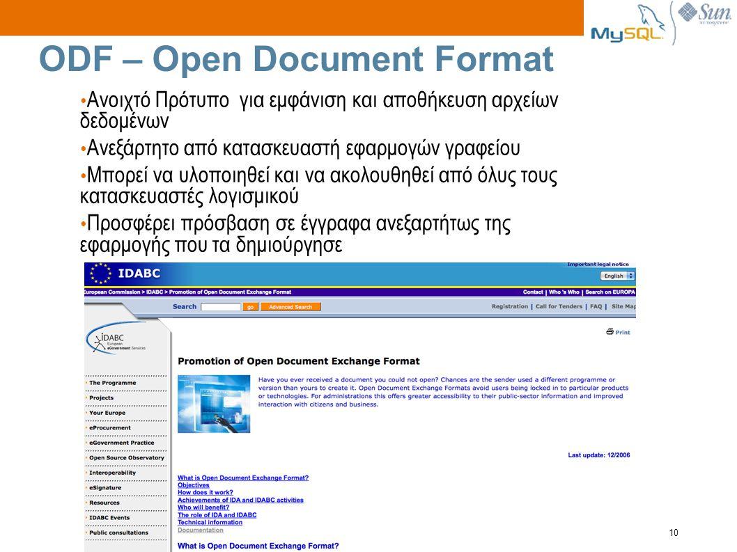 Sun Proprietary/Confidential: Need to Know 10 ODF – Open Document Format Ανοιχτό Πρότυπο για εμφάνιση και αποθήκευση αρχείων δεδομένων Ανεξάρτητο από κατασκευαστή εφαρμογών γραφείου Μπορεί να υλοποιηθεί και να ακολουθηθεί από όλυς τους κατασκευαστές λογισμικού Προσφέρει πρόσβαση σε έγγραφα ανεξαρτήτως της εφαρμογής που τα δημιούργησε