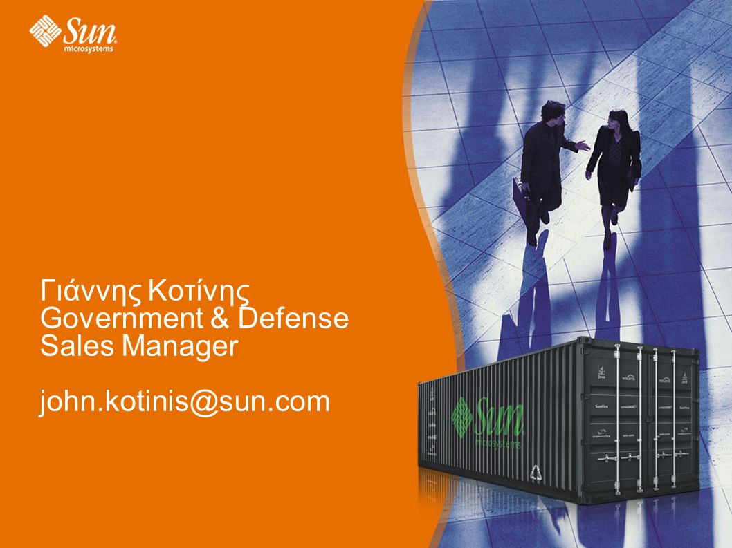 Sun Proprietary/Confidential: Need to Know 17 Γιάννης Κοτίνης Government & Defense Sales Manager john.kotinis@sun.com