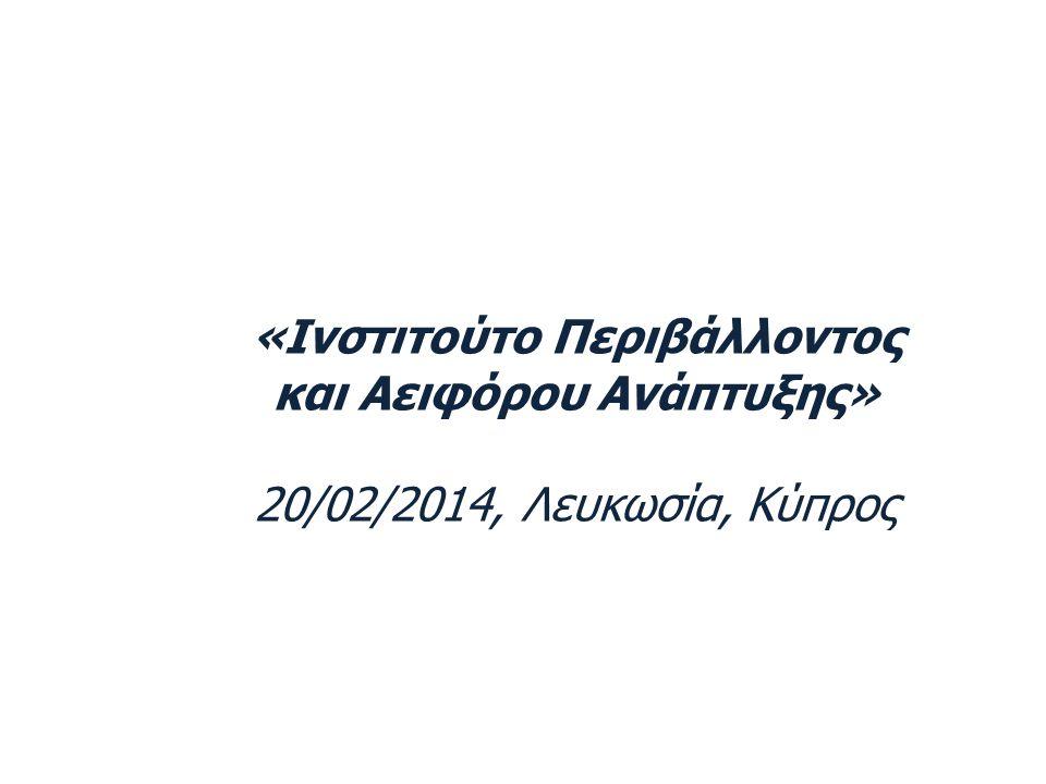 «Ινστιτούτο Περιβάλλοντος και Αειφόρου Ανάπτυξης» 20/02/2014, Λευκωσία, Κύπρος 1 «Ινστιτούτο Περιβάλλοντος και Αειφόρου Ανάπτυξης» 20/02/2014, Λευκωσί
