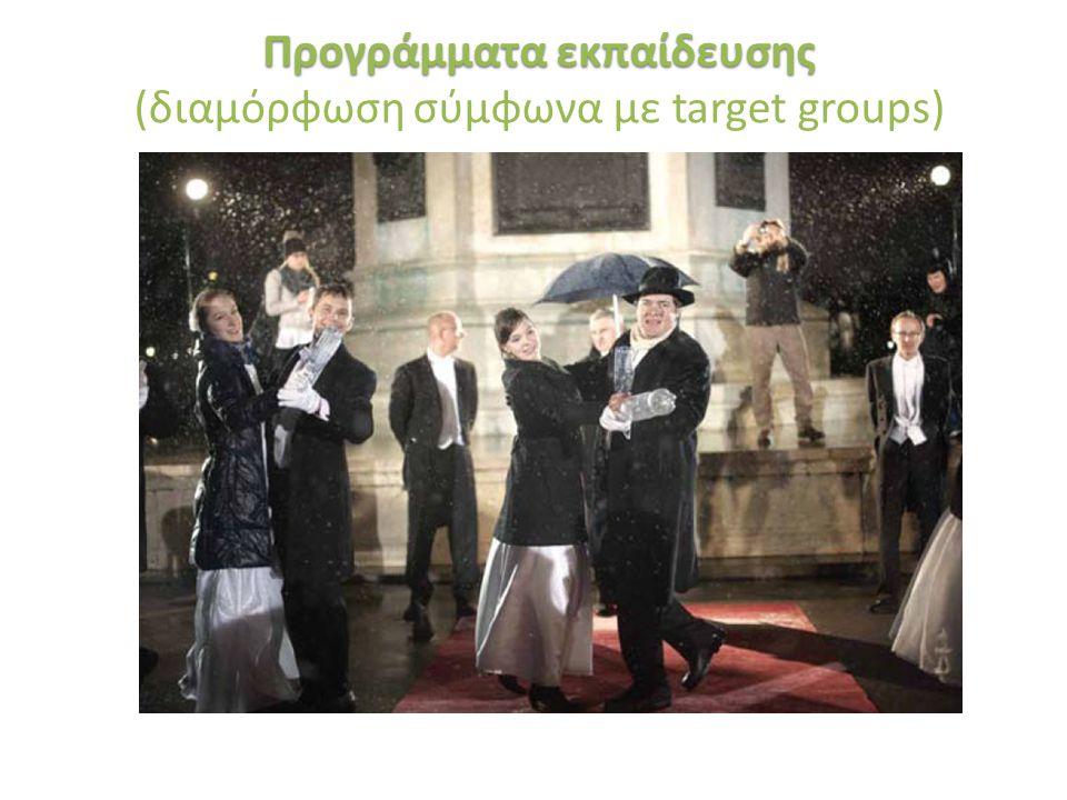 «Ινστιτούτο Περιβάλλοντος και Αειφόρου Ανάπτυξης» 20/02/2014, Λευκωσία, Κύπρος 32 Προγράμματα εκπαίδευσης (διαμόρφωση σύμφωνα με target groups)