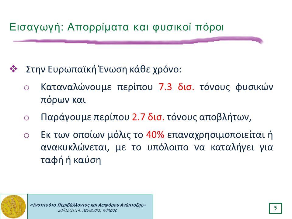 «Ινστιτούτο Περιβάλλοντος και Αειφόρου Ανάπτυξης» 20/02/2014, Λευκωσία, Κύπρος 5  Στην Ευρωπαϊκή Ένωση κάθε χρόνο: o Καταναλώνουμε περίπου 7.3 δισ. τ