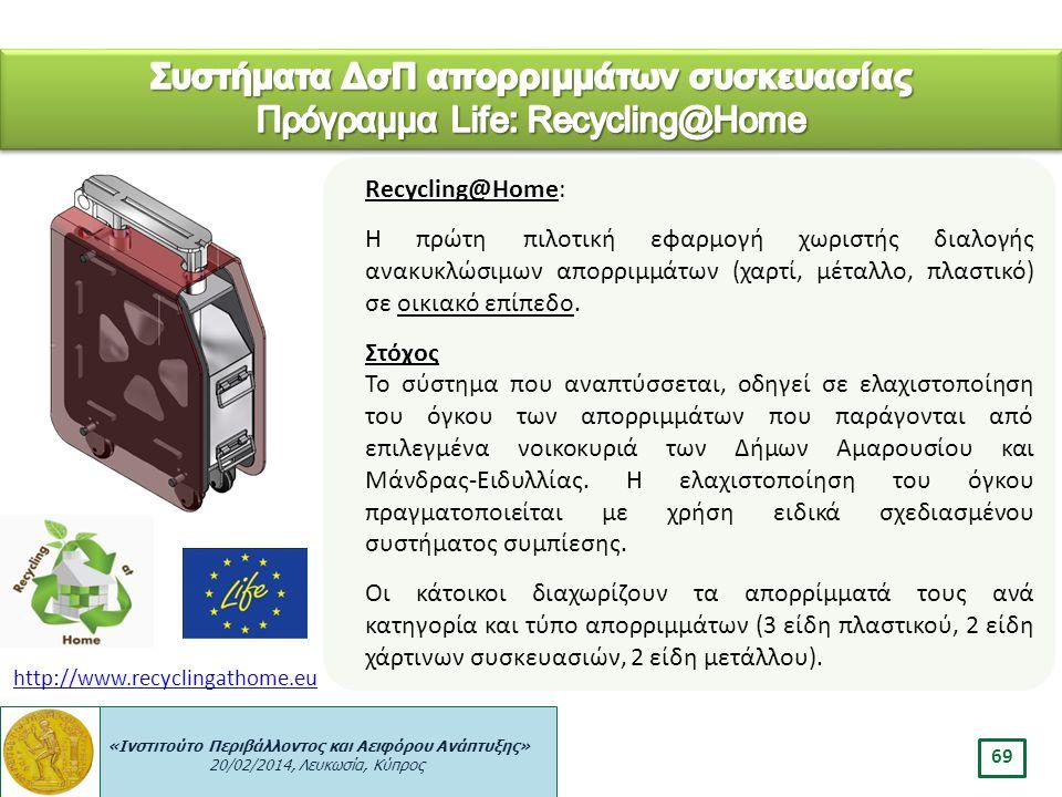 «Ινστιτούτο Περιβάλλοντος και Αειφόρου Ανάπτυξης» 20/02/2014, Λευκωσία, Κύπρος 69 Recycling@Home: Η πρώτη πιλοτική εφαρμογή χωριστής διαλογής ανακυκλώ