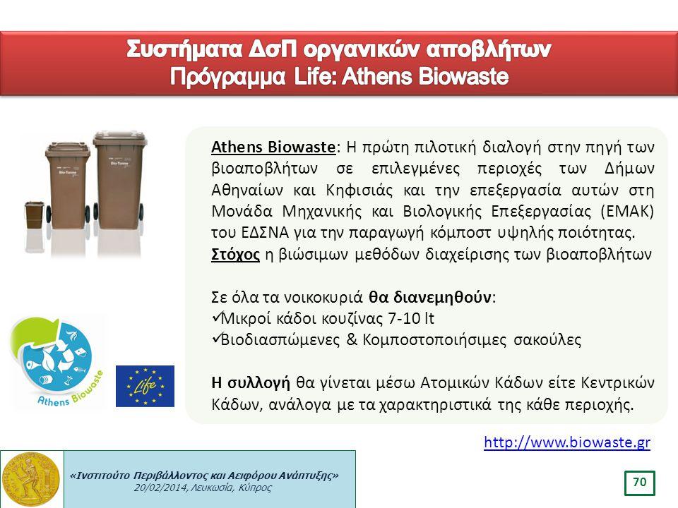 «Ινστιτούτο Περιβάλλοντος και Αειφόρου Ανάπτυξης» 20/02/2014, Λευκωσία, Κύπρος 70 http://www.biowaste.gr Athens Biowaste: Η πρώτη πιλοτική διαλογή στη