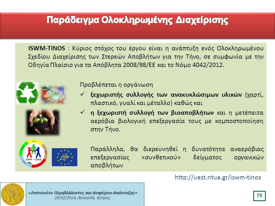 «Ινστιτούτο Περιβάλλοντος και Αειφόρου Ανάπτυξης» 20/02/2014, Λευκωσία, Κύπρος 75 ISWM-TINOS : Κύριος στόχος του έργου είναι η ανάπτυξη ενός Ολοκληρωμ