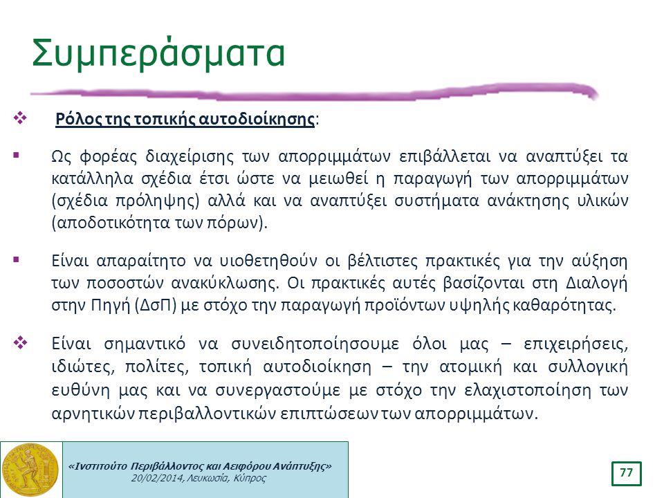 «Ινστιτούτο Περιβάλλοντος και Αειφόρου Ανάπτυξης» 20/02/2014, Λευκωσία, Κύπρος 77  Ρόλος της τοπικής αυτοδιοίκησης:  Ως φορέας διαχείρισης των απορρ