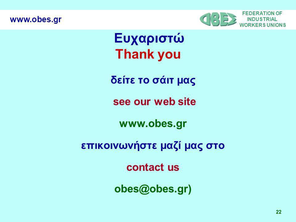 FEDERATION OF INDUSTRIAL WORKERS UNIONS 22 www.obes.gr Ευχαριστώ Thank you δείτε το σάιτ μας see our web site www.obes.gr επικοινωνήστε μαζί μας στο c