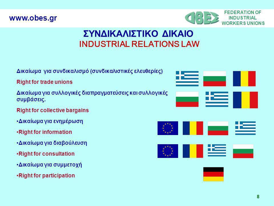 FEDERATION OF INDUSTRIAL WORKERS UNIONS 8 www.obes.gr ΣΥΝΔΙΚΑΛΙΣΤΙΚΟ ΔΙΚΑΙΟ INDUSTRIAL RELATIONS LAW Δικαίωμα για συνδικαλισμό (συνδικαλιστικές ελευθε