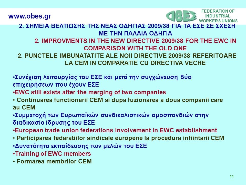 FEDERATION OF INDUSTRIAL WORKERS UNIONS 11 www.obes.gr 2.