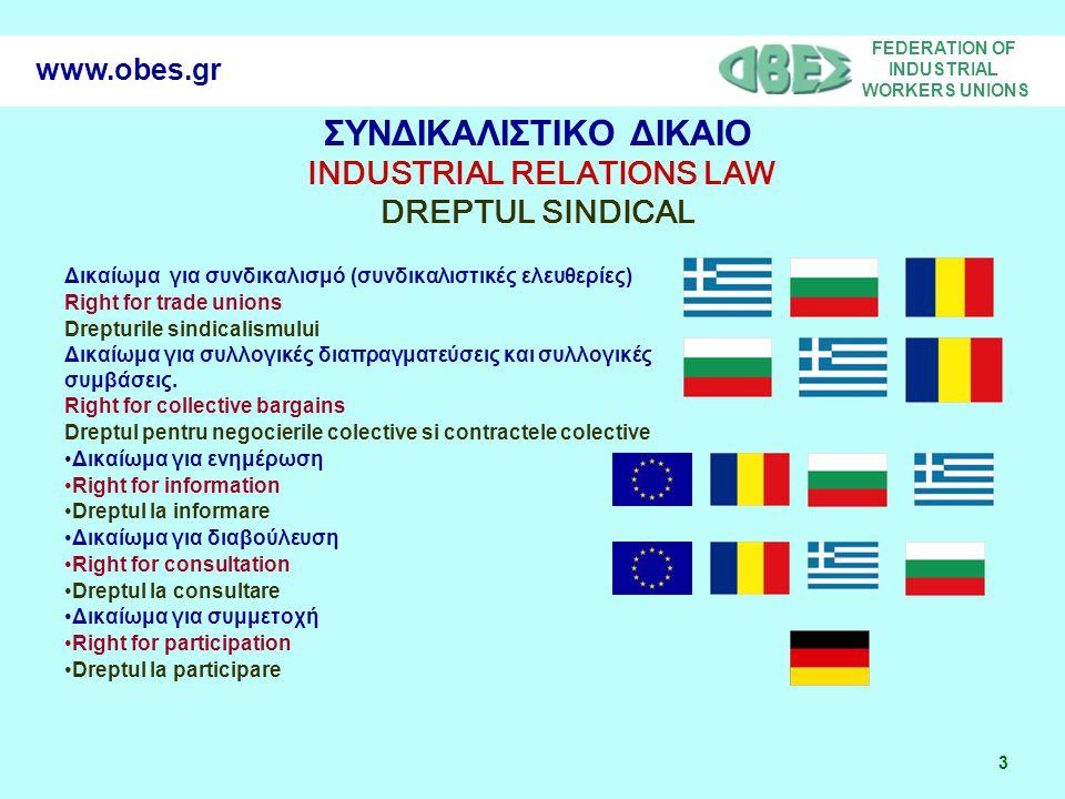 FEDERATION OF INDUSTRIAL WORKERS UNIONS 3 www.obes.gr ΣΥΝΔΙΚΑΛΙΣΤΙΚΟ ΔΙΚΑΙΟ INDUSTRIAL RELATIONS LAW DREPTUL SINDICAL Δικαίωμα για συνδικαλισμό (συνδικαλιστικές ελευθερίες) Right for trade unions Drepturile sindicalismului Δικαίωμα για συλλογικές διαπραγματεύσεις και συλλογικές συμβάσεις.