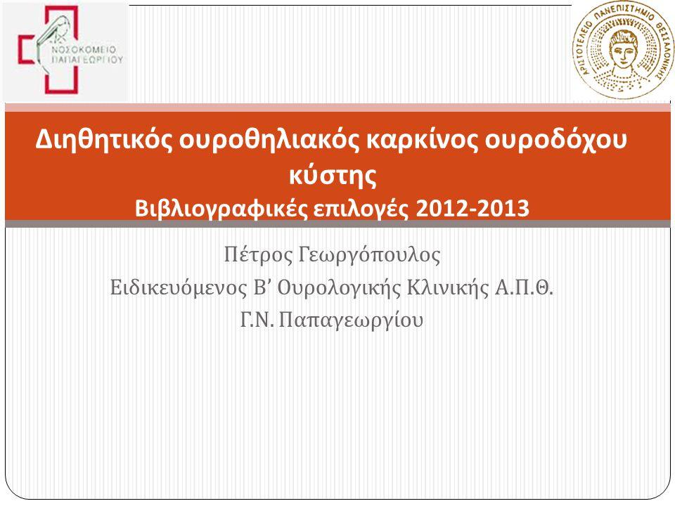 Βιβλιογραφικές επιλογές 2012-2013 Επιδημιολογία MIBC Διάγνωση και Σταδιοποίηση Νεοεπικουρική θεραπεία (Neoadjuvant chemotherapy) Λεμφαδενικός καθαρισμός Παρακολούθηση ασθενών μετά από ριζική κυστεκτομή