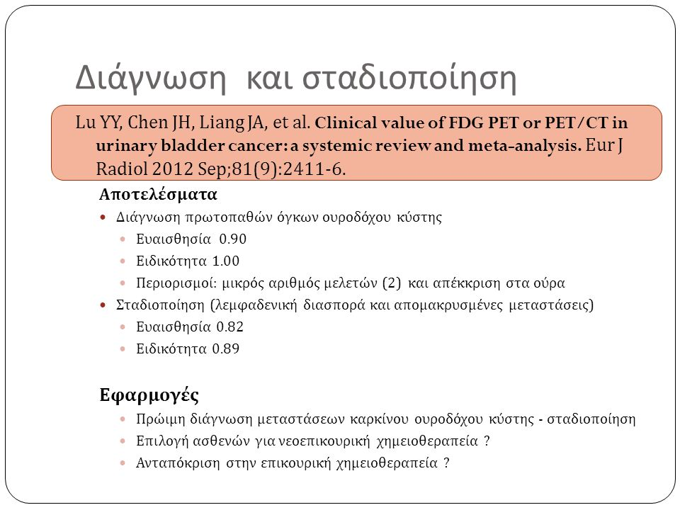 Διάγνωση και σταδιοποίηση Lu YY, Chen JH, Liang JA, et al. Clinical value of FDG PET or PET/CT in urinary bladder cancer: a systemic review and meta-a