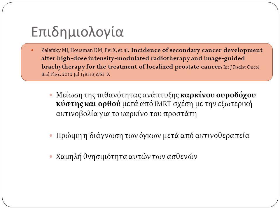 Νεοεπικουρική χημειοθεραπεία Meeks JJ, Bellmunt J, Bochner BH, et al.