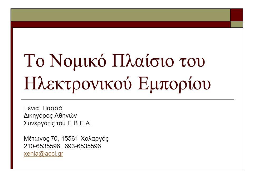 To Νομικό Πλαίσιο του Ηλεκτρονικού Εμπορίου Ξένια Πασσά Δικηγόρος Αθηνών Συνεργάτις του Ε.Β.Ε.Α. Μέτωνος 70, 15561 Χολαργός 210-6535596, 693-6535596 x