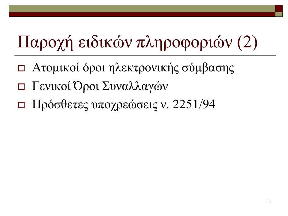 11 Παροχή ειδικών πληροφοριών (2)  Ατομικοί όροι ηλεκτρονικής σύμβασης  Γενικοί Όροι Συναλλαγών  Πρόσθετες υποχρεώσεις ν. 2251/94